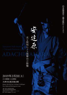 adachigahara-1