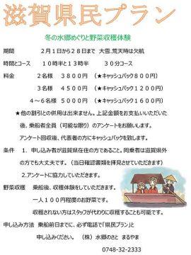 20190215-滋賀県民プラン-水