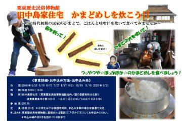 2019 博物館講座「かまどめしを炊こう!!」