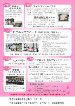 20190330-桜まつり-2