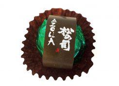 松の司の酒ボンボン 「純米吟醸 AZOLLA(アゾラ)」