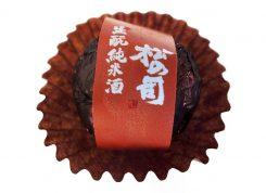 松の司の酒ボンボン  「生もと純米酒 松の司」