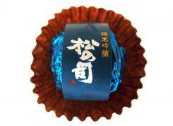 松の司の酒ボンボン  「純米吟醸 竜王山田錦 松の司」