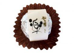 松の司の酒ボンボン  「純米吟醸 楽」