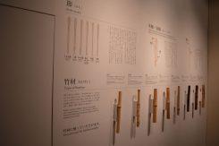 茶杓に使われる竹材