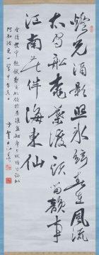 禹域遊草(七言詩書)幅「燈光酒影…」