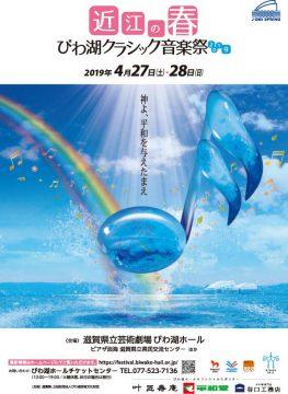 festival_biwako_01-1