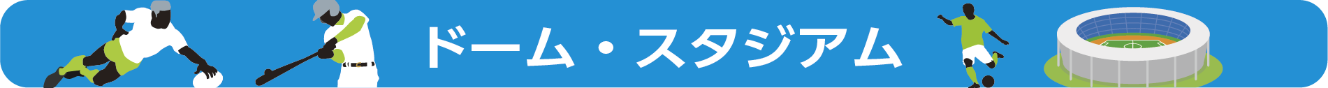 ドーム・スタジアム