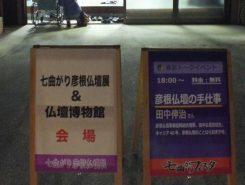 無料トークイベント「彦根仏壇の手仕事」