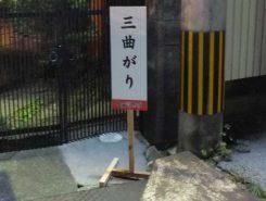 散歩道に出会う曲がり角には、看板が設置される