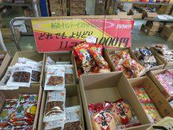 よりどり11個で1000円!