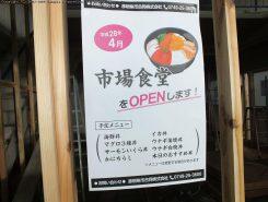 平成28年4月に市場内に食堂がオープン 一般の方も利用可能