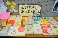 「おっぱい塾」さんのブースでは抱っこひも体験やたくさんの本の紹介がされていた