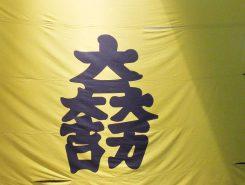 三成の家紋。「大一大万大吉」(だいいちだいまんだいきち)、または「大吉大一大万」