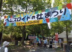 天気に恵まれ、開場から多くの人が訪れた