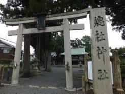 總社(そうしゃ)神社