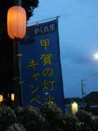 この夏は趣ある甲賀の夏祭りを巡ってみてはいかが?