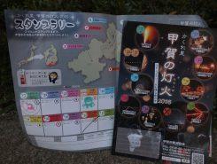 甲賀市内の夏祭り会場がスタンプラリーになった「甲賀の灯火2016」
