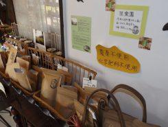 茶楽園さんのオーガニックのお茶柏屋製パンも売っている