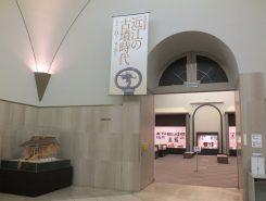企画展「近江の古墳時代」 県内の古墳から出土した貴重な資料が一堂に展示されている 9月25日まで