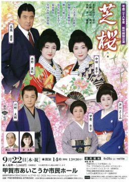 松竹「芝桜」チラシ表