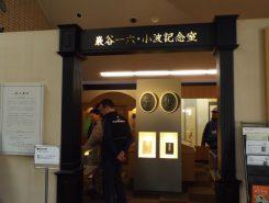 館内には、巌谷一六・小波記念室もある
