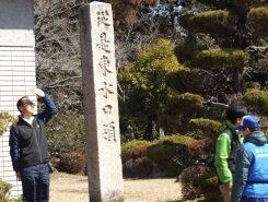 「これより東は水口藩領」と彫られた標石