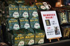 一日城主の藤岡弘、さんの書籍やグッズ、珈琲なども販売された