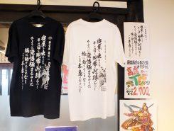 藤堂家に伝わる家訓をプリントした高虎Tシャツ