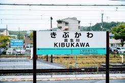 貴生川駅で折り返し