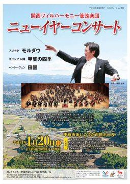 関フィルニューイヤーコンサート