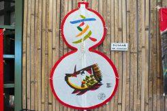 珍しいひょうたん型の凧