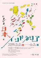 tokidoki_omote-606x850