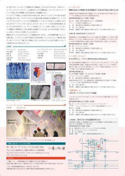 tokidoki_ura-606x850
