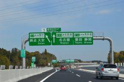新四日市JCT新名神と東海環状道に分岐される