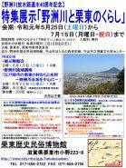 01 特集展示「野洲川と栗東のくらし」