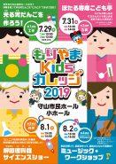 Kids2019_omote