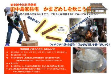 博物館講座「かまどめしを炊こう!!」