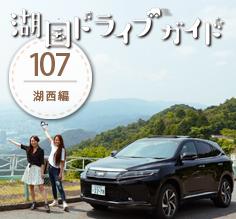 比叡山から琵琶湖まで!<br>新型ハリアーで滋賀の夏を満喫