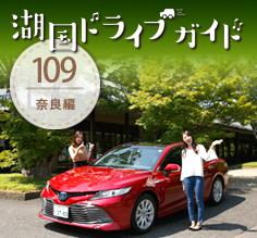 新型カムリで訪れる!<br>古都・奈良で日本の魅力再発見