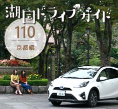 新型アクアで行く!<br>秋の京都ウキウキドライブ