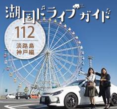 マークX GR SPORTで行く!<br>冬の神戸・北淡ドライブ