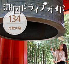 世界遺産・延暦寺でリフレッシュ。<br>レクサスRXで行く比叡山