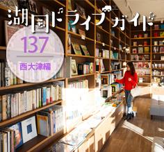 西大津編<br>SELF  BOOKS<br>〔ブランチ大津京〕