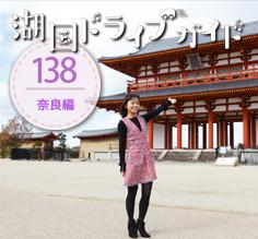 悠久の歴史に思いを馳せて。<br>レクサスCTで行く奈良