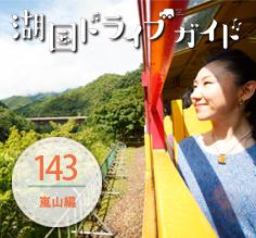 嵐山編<br>嵯峨野トロッコ列車