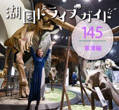 琵琶湖の魅力再発見!<br>ルーミーで行く新生・琵琶湖博物館と人気カフェ