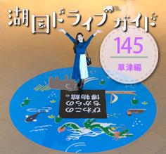 草津編<br>滋賀県立琵琶湖博物館