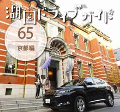 ハリアーで行く!<br>冬の京都でちょっと大人なドライブ